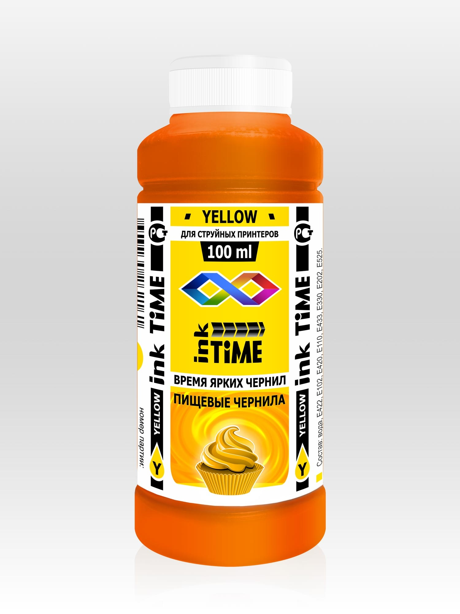 Пищевые красители жёлтые YELLOW для пищевого принтера